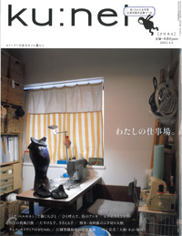 「ku:nel」3月号ににてアートギャッベの世界をボー・デコールが監修させて頂きました
