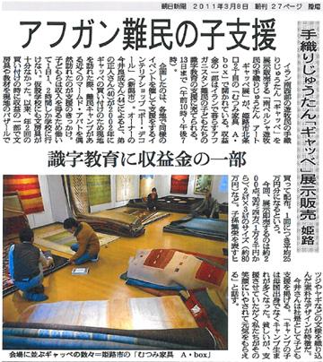 2011.3.8 朝日新聞
