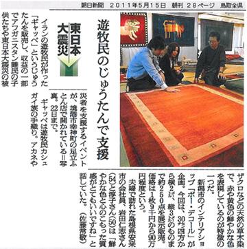 2011.5.15 朝日新聞