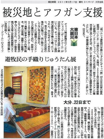 2011.5.17 朝日新聞