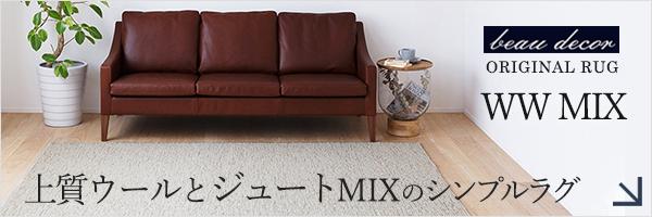 上質ウールとジュートミックスのシンプルラグ WW MIX