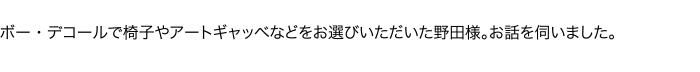 7_お客様の声_2_野田_12