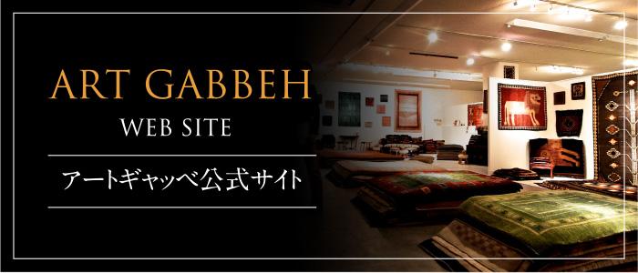 アートギャッベ公式サイト