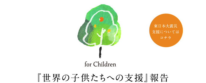世界の子供たちへの支援 報告