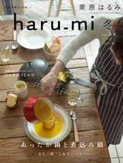 151201_harumi