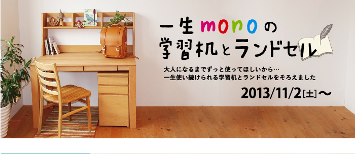 一生monoの学習机とランドセル