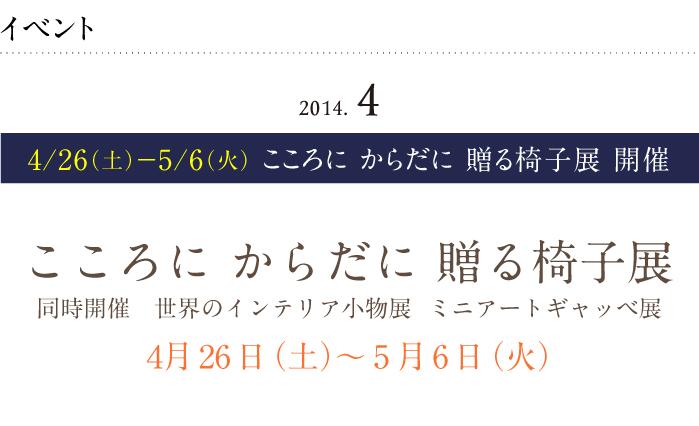 1404_event201404_01