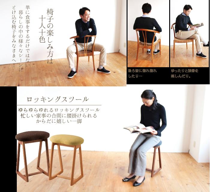 椅子の楽しみ方は十人十色