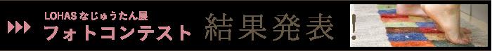 LOHASなじゅうたん展 フォトコンテスト 結果発表!