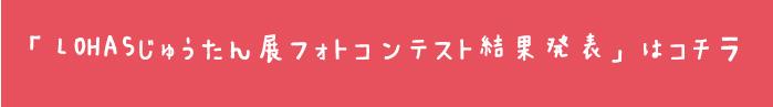「LOHASじゅうたん展フォトコンテスト結果発表」はコチラ