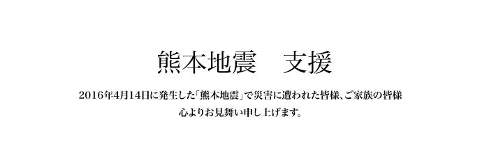 熊本地震 支援