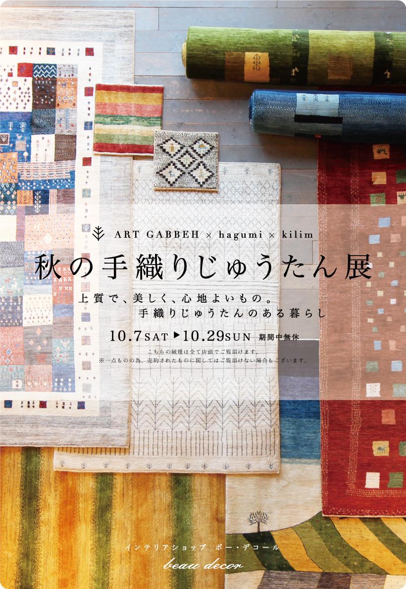 アートギャッベ展 IN 新潟オフィシャルショップにて開催!