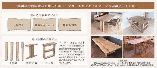 飛騨高山の3~4枚ハギオリジナルテーブルのイベント開催です