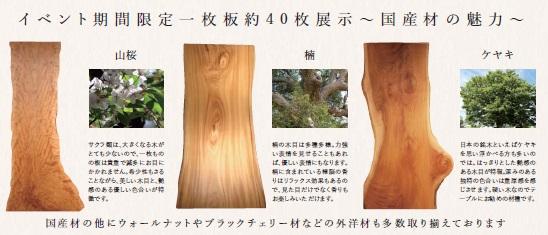 山桜や楠、ケヤキの一枚板が約40枚並び、見ごたえあるイベントです