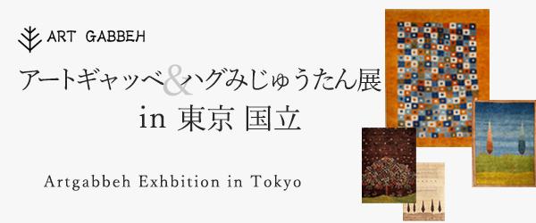 アートギャッベ&ハグみじゅうたん展 in 東京 国立
