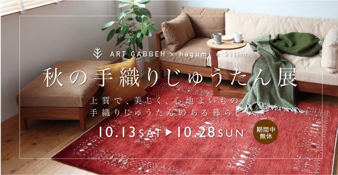 秋の手織りじゅうたん展開催