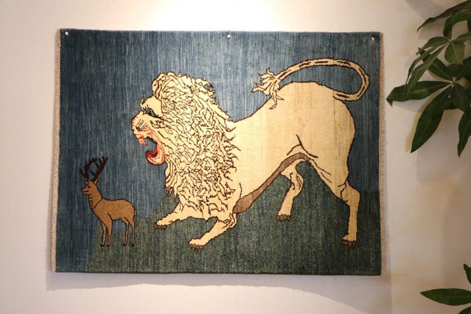 ライオンギャッベ