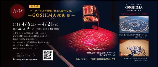 GOSHIMA絨毯