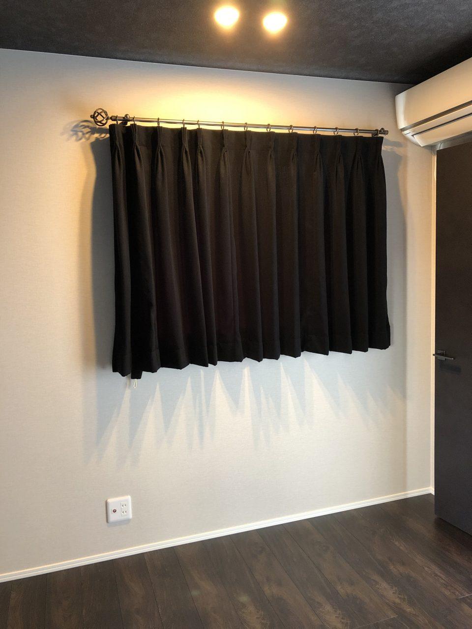 緞帳生地でカーテンを作り、寝室をシックモダンスタイルに演出