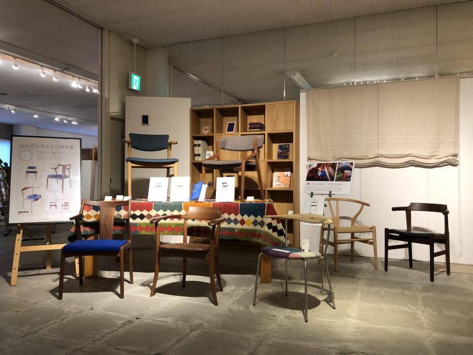 新潟市のインテリアショップボー・デコールではからだにやさしい椅子展を開催いたします