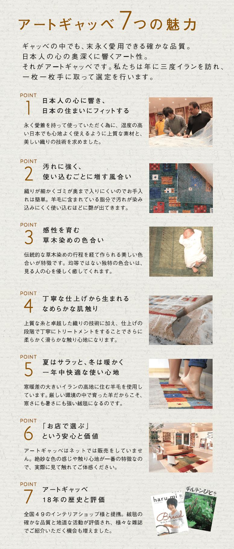 アートギャッベ 7つの魅力