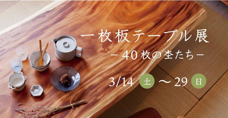 一枚板テーブルなら新潟市の家具店ボー・デコールがお勧めです