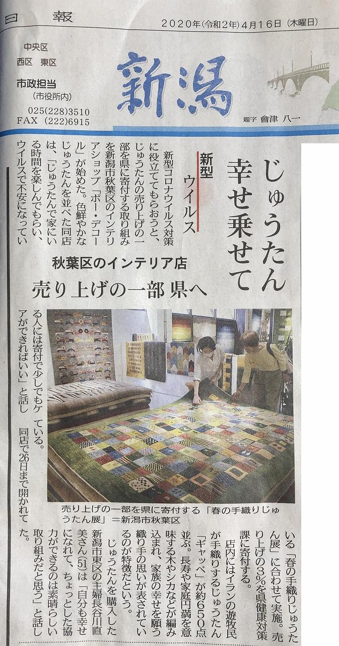 新潟日報に春のじゅうたん展が載りました
