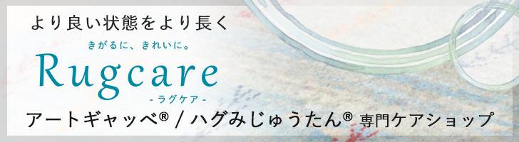 アートギャッベ、ハグみじゅうたん専門のクリーニングサービス Rugcare -ラグケア-