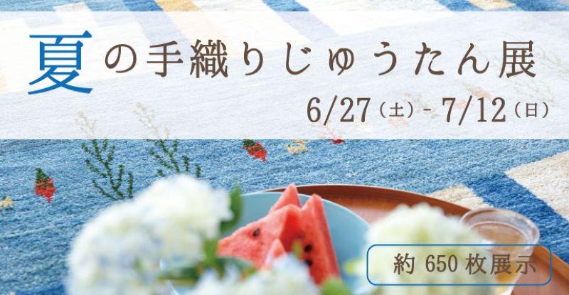 夏の手織りじゅうたん展 アートギャッベ 新潟