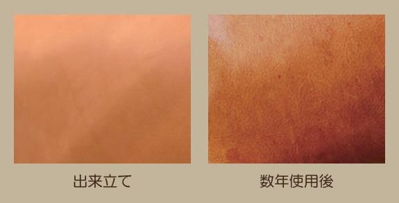 革の経年変化 深い色合いになります。