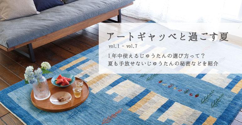 アートギャッベと過ごす夏 新潟