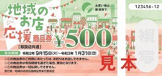 家具店のボー・デコールでは、新潟市地域振興券が使えます