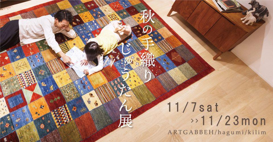 秋の手織りじゅうたん展開催のお知らせ➀
