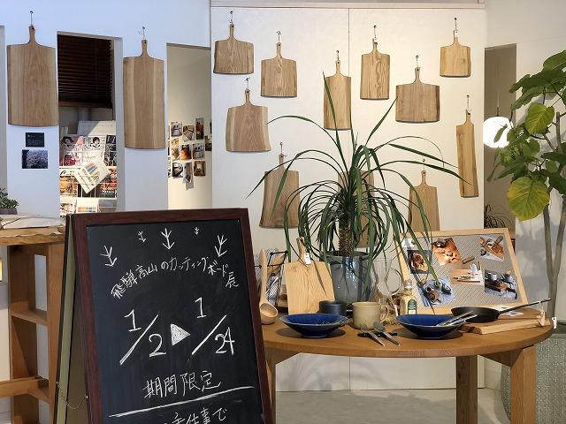 新潟市の家具店ボー・デコールでは、一枚板・カッティングボード展開催中です。