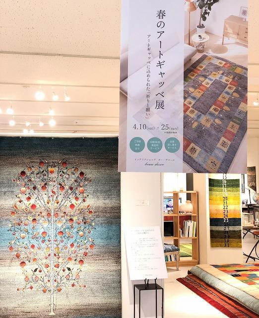 ギャッベ展を新潟市秋葉区の家具店ボー・デコールで現在開催中です